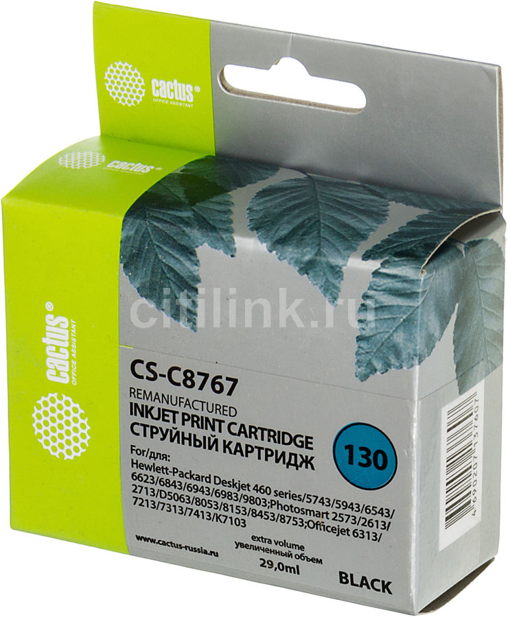 Картридж CACTUS CS-C8767 черный