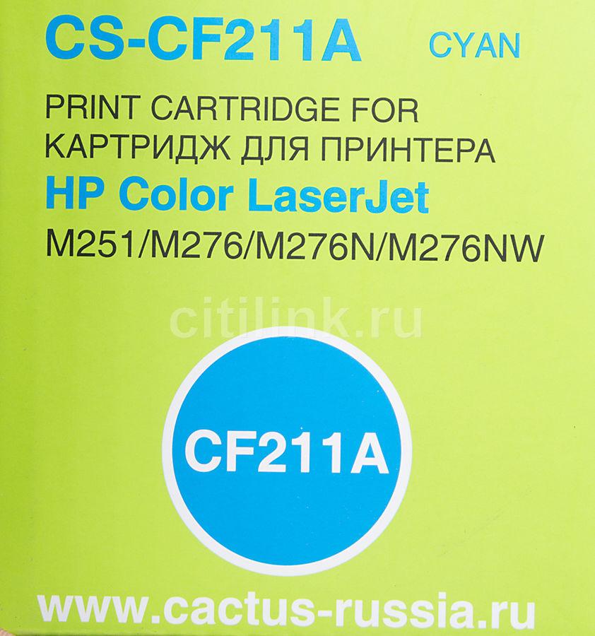 Картридж CACTUS CS-CF211A голубой
