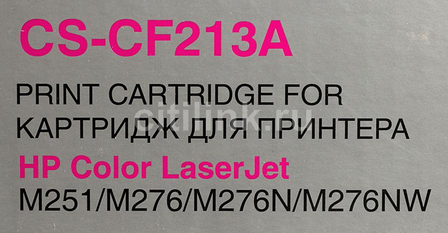 Картридж CACTUS CS-CF213A пурпурный