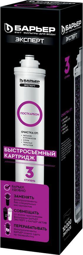 Картридж БАРЬЕР EXPERT ПостКарбон,  1шт