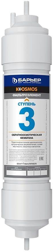 Картридж БАРЬЕР К-ОСМОС 3-я ступень,  1шт