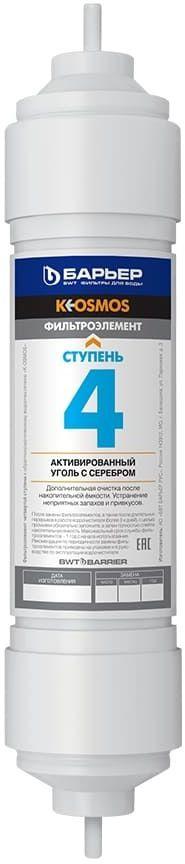 Картридж БАРЬЕР К-ОСМОС 4-я ступень,  1шт