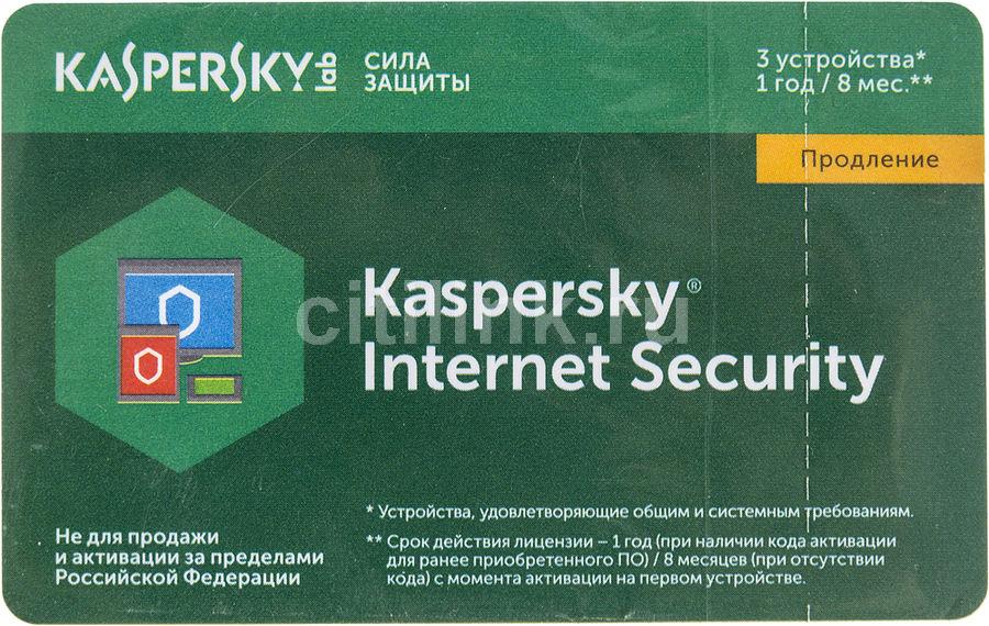 ПО Kaspersky Internet Security Multi-Device Russian Ed 3 устройства 1 год Renewal Card (KL1941ROCFR)