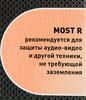 Сетевой фильтр MOST R, 7м, белый [r 6-7-б] вид 7