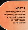 Сетевой фильтр MOST R, 10м, белый [r 6-10-б] вид 8