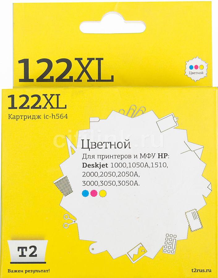 Картридж T2 CH564HE 122XL многоцветный [ic-h564]