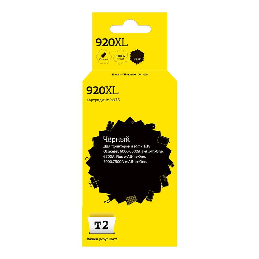 Картридж T2 №920XL CD975AE черный [ic-h975]