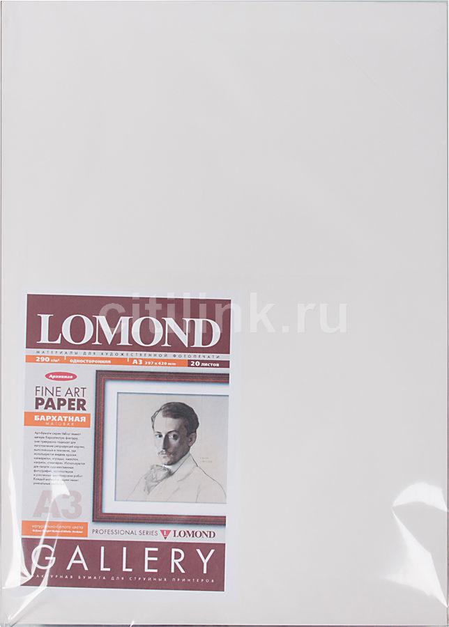 Бумага Lomond ART Velour 0911332 A3/290г/м2/20л./белый шелковисто-матовое для струйной печати