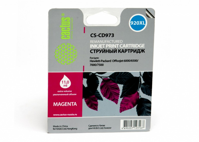 Картридж CACTUS CS-CD973 №920XL,  пурпурный