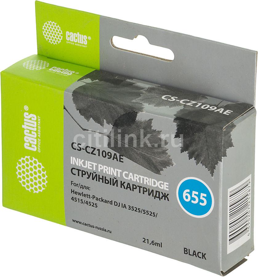 Картридж CACTUS CS-CZ109AE, №655, черный