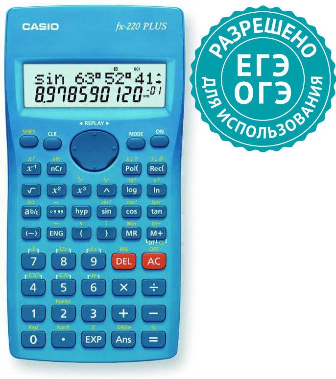 Калькулятор CASIO FX-220PLUS,  10+2-разрядный, синий