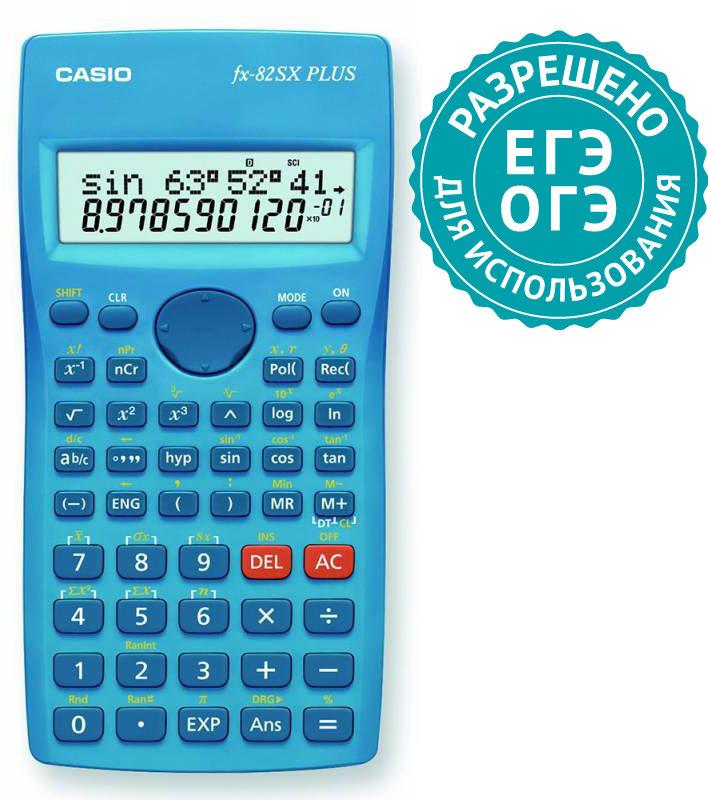 Калькулятор CASIO FX-82SX Plus,  10+2-разрядный, синий