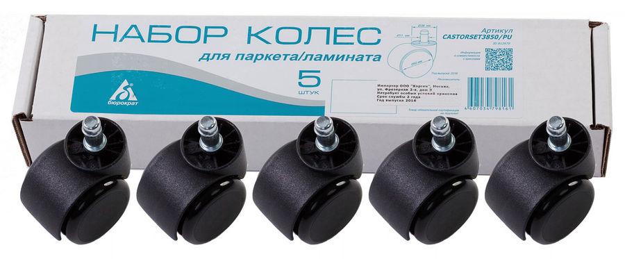 Набор колес Бюрократ CastorSet3850/PU черный для паркета/ламината