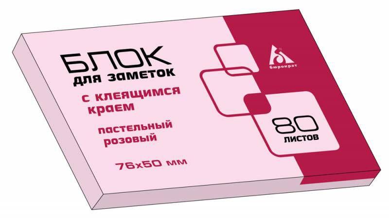 Блок самоклеящийся бумажный Бюрократ 21145B 76x51мм 80лист. розовый