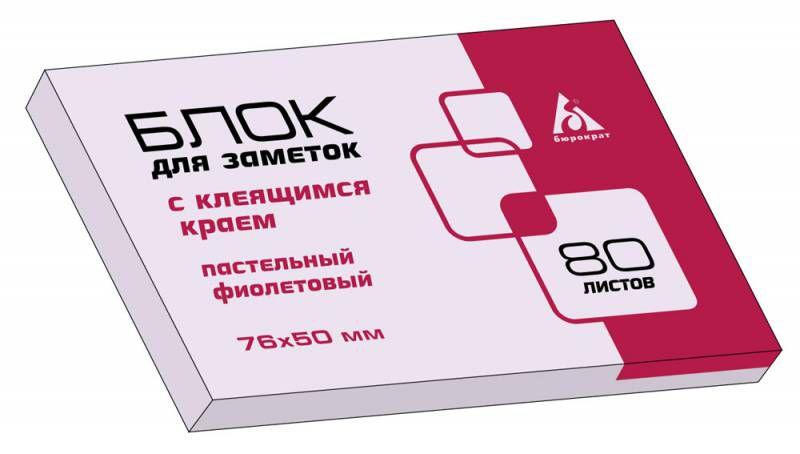 Блок самоклеящийся бумажный Бюрократ 21402B 76x51мм 80лист. фиолетовый