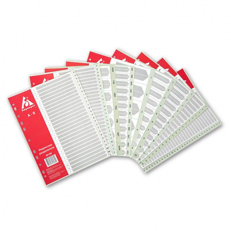 Разделитель индексный Бюрократ -ID107 A4 пластик 1-20 серые разделы