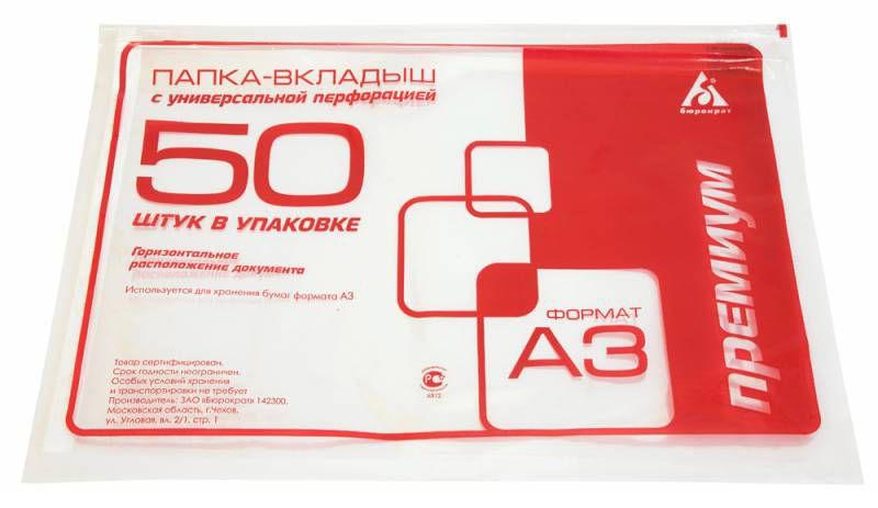 Папка-вкладыш Бюрократ Премиум -013AG3 глянцевые A3 горизонтальный 30мкм (упак.:50шт)