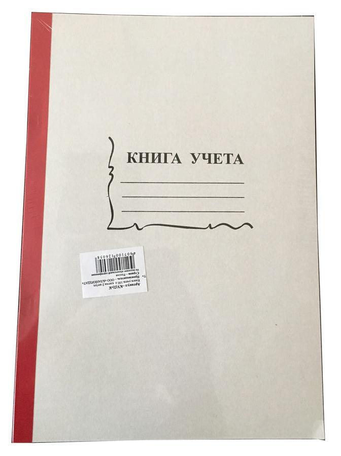 Книга учета KY(2)-K 100лист. клетка (упак.:2шт)