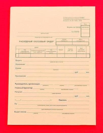 Расходный кассовый ордер A5 газетная бумага (упак.:100шт) [ко-2]