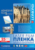 Пленка Lomond 2800003 A4/25л. глянцевое самоклей. для лазерной печати