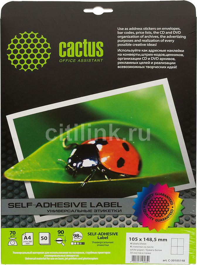 Этикетки Cactus С-30105148 A4 105x148.5мм 4шт на листе/50л.