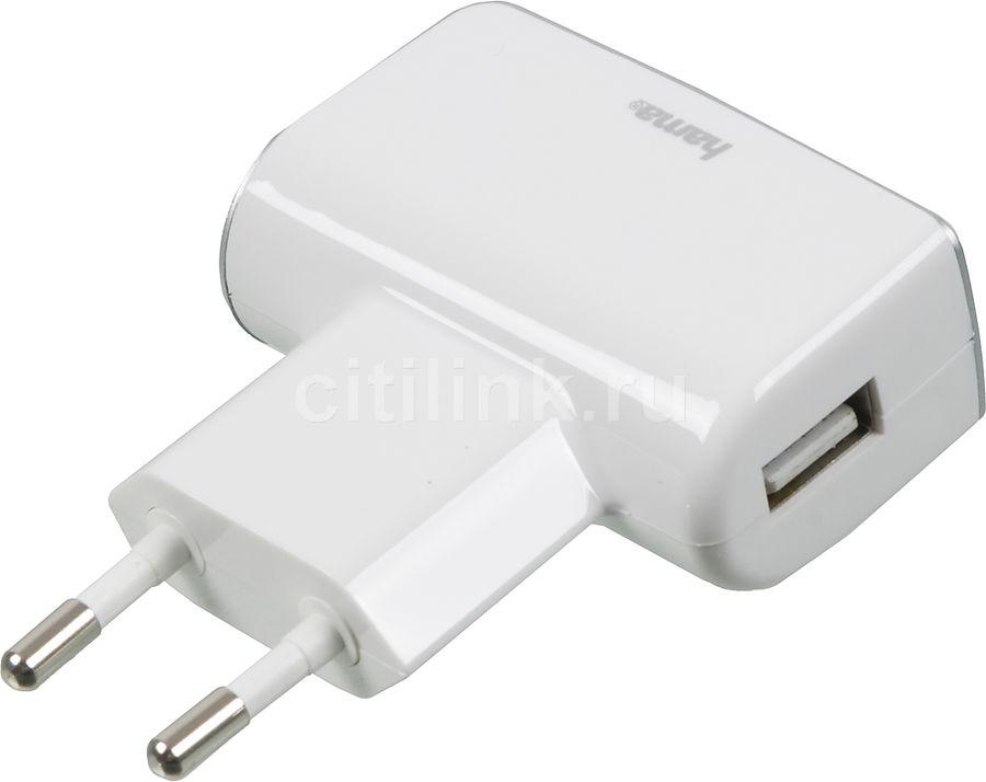 Сетевое зарядное устройство HAMA H-89482,  USB,  1A,  белый