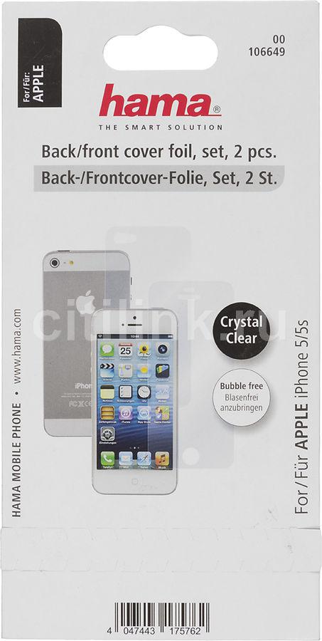 Защитная пленка HAMA H-106649  для Apple iPhone 5,  2 шт [00106649]