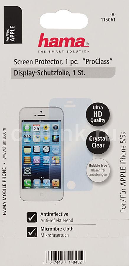 Защитная пленка HAMA H-115061  для Apple iPhone 5/5S,  антиблик, 1 шт [00115061]