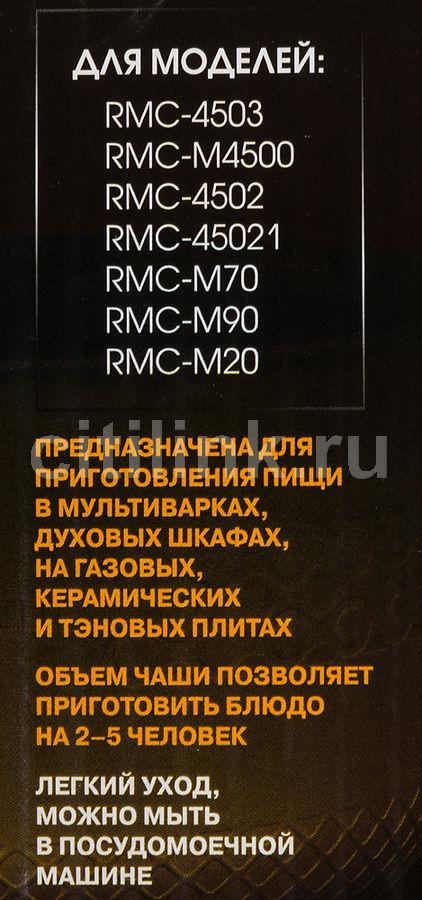 Redmond RB-A503 чаша для мультиварки