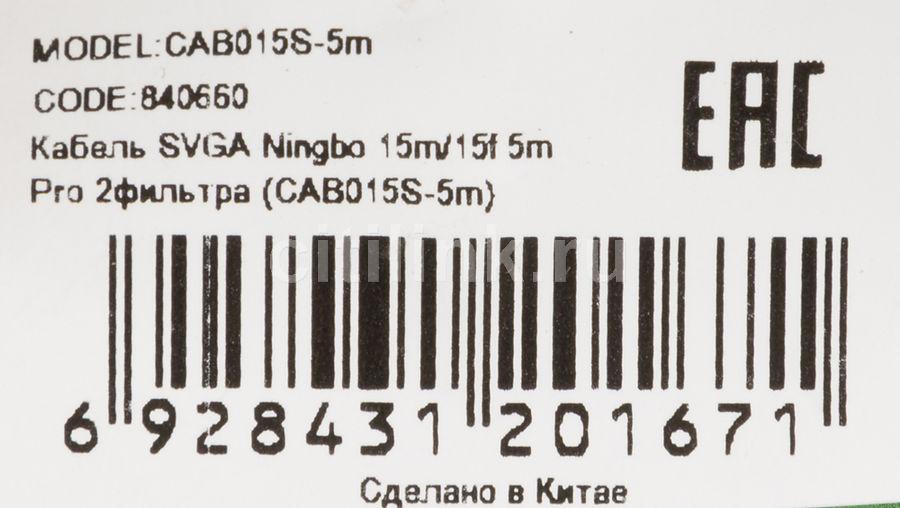 Кабель-удлинитель SVGA NINGBO CAB015S-5m,  VGA HD15 (m) -  VGA HD15 (f),  ферритовый фильтр ,  5м