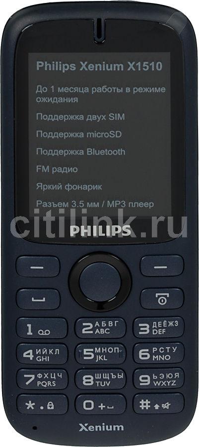 Мобильный телефон PHILIPS Xenium X1510  темно-синий
