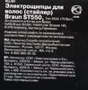 Выпрямитель для волос BRAUN ST 550 MN,  черный [81463232] вид 8
