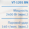Утюг VITEK VT-1201 BN,  2400Вт,  коричневый/ белый [1201-vt-02] вид 10