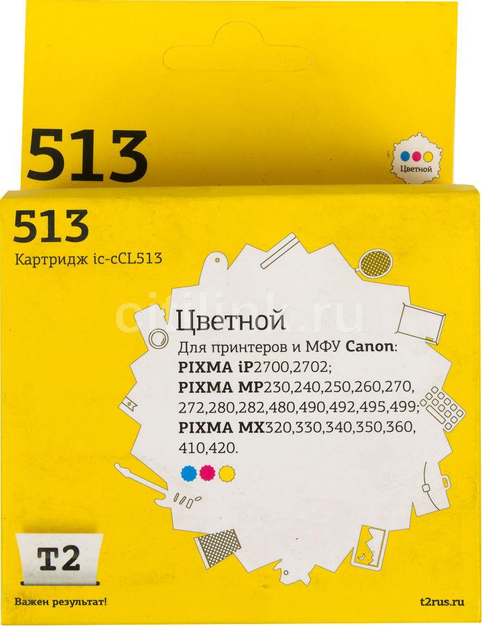 Картридж T2 CL-513 многоцветный [ic-ccl513]