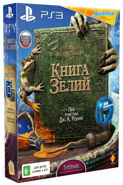 Игра SOFT CLUB Книга зелий для  PlayStation3 Rus
