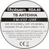 Телевизионная антенна ROLSEN RDA-60 [1-rldb-rda-60] вид 6
