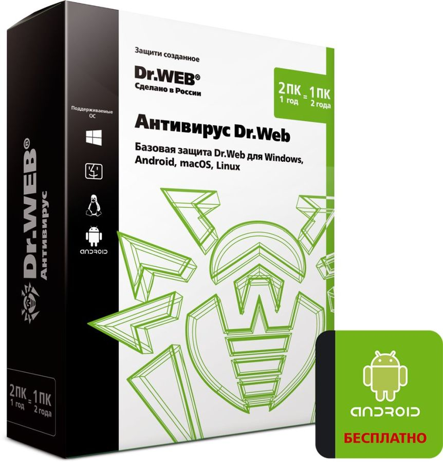 ПО DR.Web Антивирус 2 ПК 1 год Base Box (BHW-A-12M-2-A3) антивирус