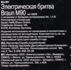 Электробритва BRAUN MobileShave M-90,  черный и серебристый вид 12