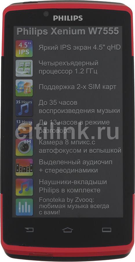 Смартфон PHILIPS Xenium W7555  черный/красный