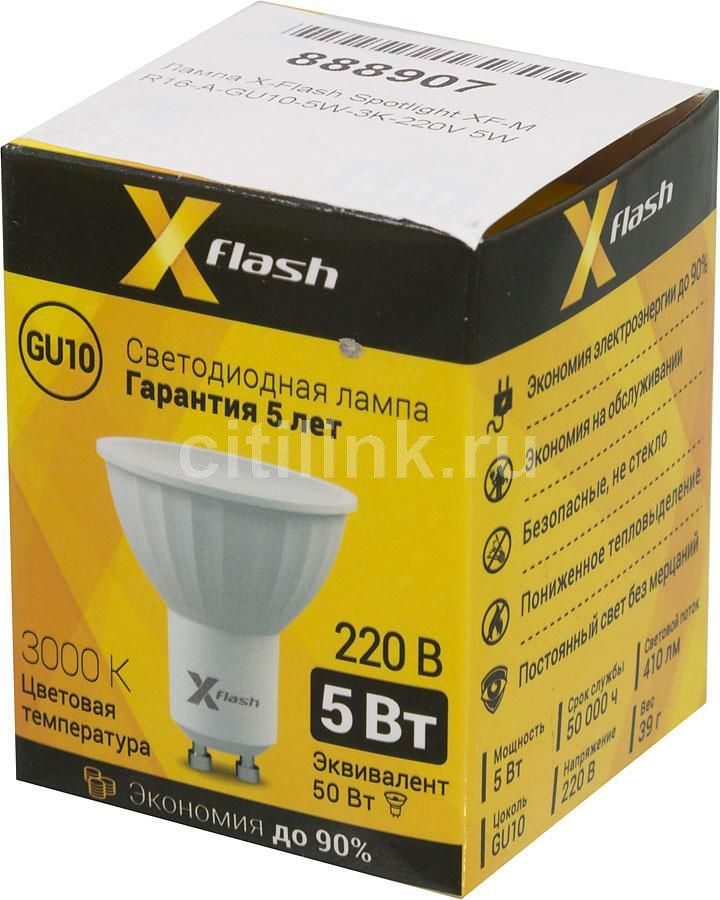 Лампа X-FLASH Spotlight XF-MR16-A-GU10-5W-3K-220V, 5Вт, 410lm, 50000ч,  3000К, GU10,  1 шт. [45020]
