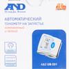 Тонометр запястный A&D UB-201, (без адаптера питания), 13.5-21.5см вид 12