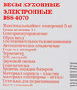 Весы кухонные SUPRA BSS-4070,  серебристый вид 9