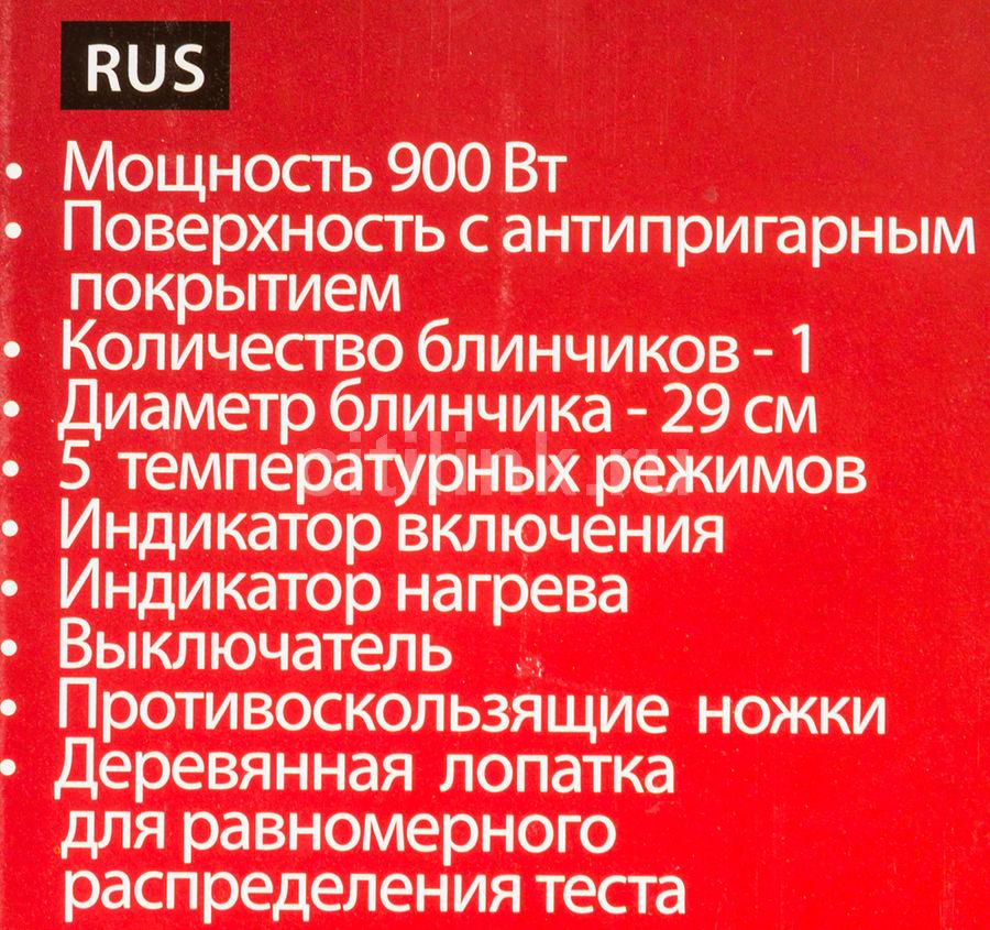Блинница SUPRA WIS-500