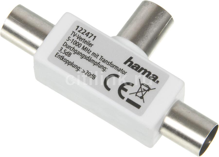 Сплиттер антенный HAMA 00122471,  Coax (f)  -  Coax (m) ,  Coax (m),  белый