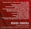 Автомагнитола PROLOGY DVD-360U,  USB,  SD вид 8
