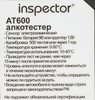 Алкотестер INSPECTOR AT600 вид 7