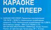 DVD-плеер BBK DVP033S,  темно-серый вид 11