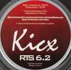 Колонки автомобильные KICX RTS 6.2,  компонентные,  100Вт вид 4