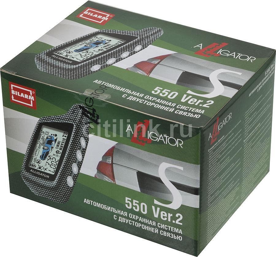 Автосигнализация ALLIGATOR S-550 ver.2