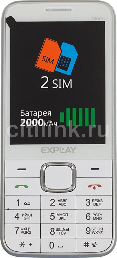 Мобильный телефон EXPLAY Storm белый